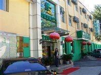 Beijing Zhongan Hotel